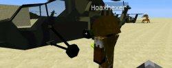 Мод Боевые Вертолеты