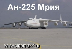 Грандиозные сооружения: Ан-225 Мрия / Super Structures: Antonov 225 (2005)